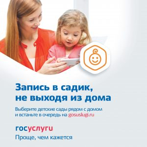 http://mdou86.beluo31.ru/wp-content/uploads/постановка-ребенка-на-очередь-в-детский-сад.pd